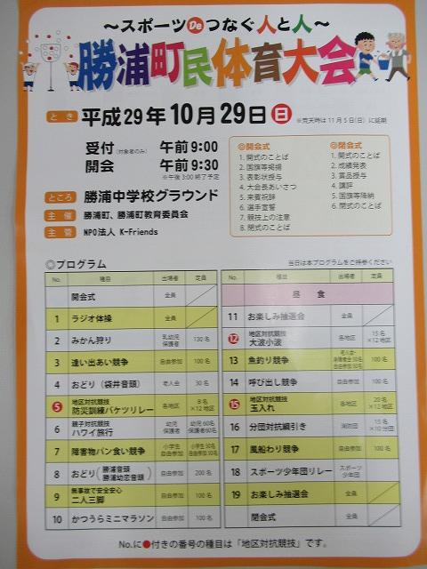 1-勝浦町町民体育祭