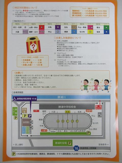 2-勝浦町町民体育祭